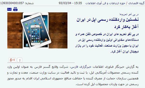 خبر مربوط به واردات اپل در فارس نیوز (+)