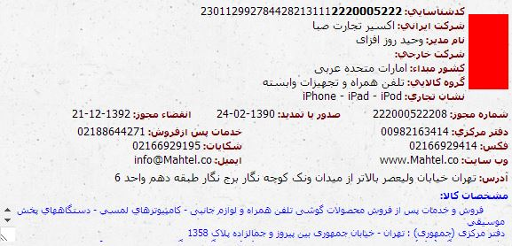 اکسیر تجارت صبا با گارانتی مه تل نیز محصولات اپل را با گارانتی خود و تحت عنوان «تنها نماینده فروش و خدمات پس از فروش آیفون، آیپد و آیپاد در ایران» عرضه می کند