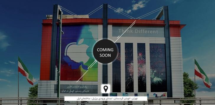 نمایندگی اپل: داستان جنجالی همیشگی ایران