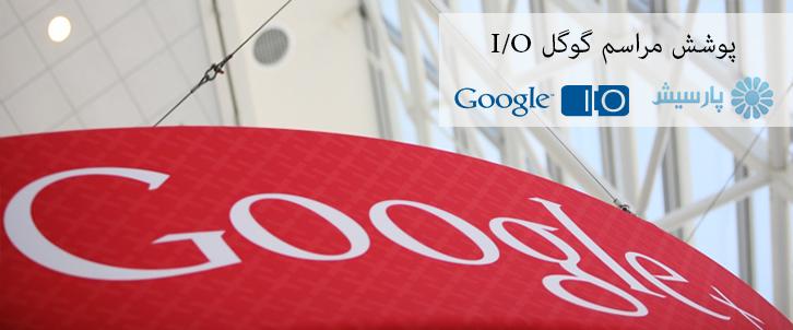 لیست همه برنامه های گوگل در I/O سال ۲۰۱۴