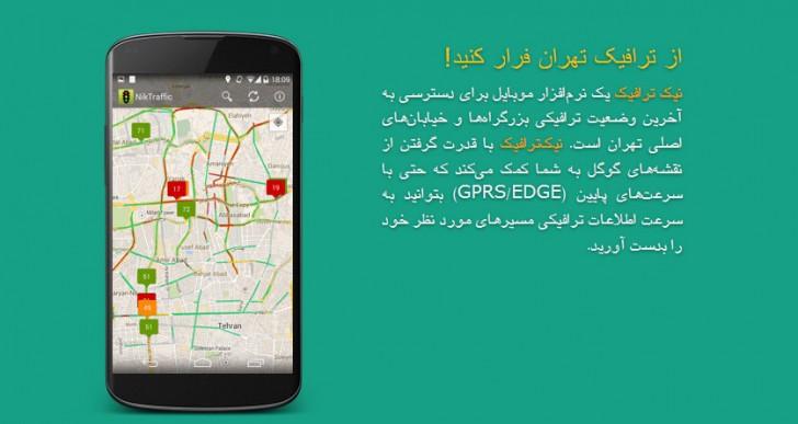 با نیکترافیک از ترافیک تهران فرار کنید!