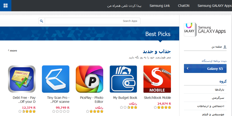 Firefox_Screenshot_2014-07-12T11-33-34.341Z