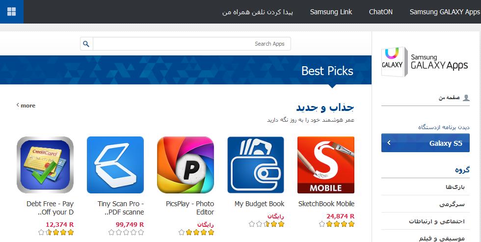 Firefox_Screenshot_2014-07-12T11-33-34.341Z