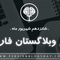 مستند روز وبلاگستان فارسی