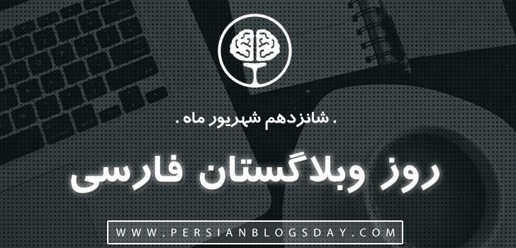 روز وبلاگستان فارسی