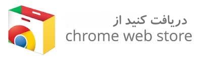 دریافت کنید از Chrome Web Store
