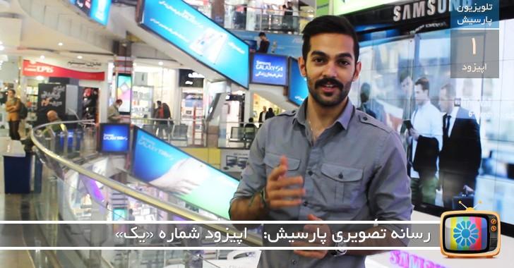 تلویزیون پارسیش: برنامه یک