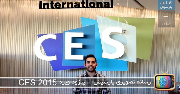 سفرنامه لاس وگاس و نمایشگاه CES 2015