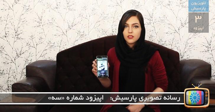 تلویزیون پارسیش: برنامه سه