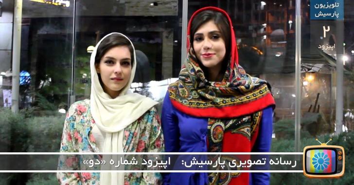 تلویزیون پارسیش: برنامه دو