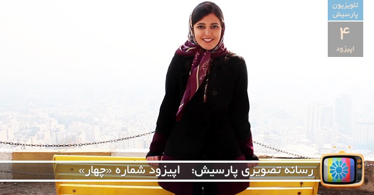 تلویزیون پارسیش: برنامه چهار
