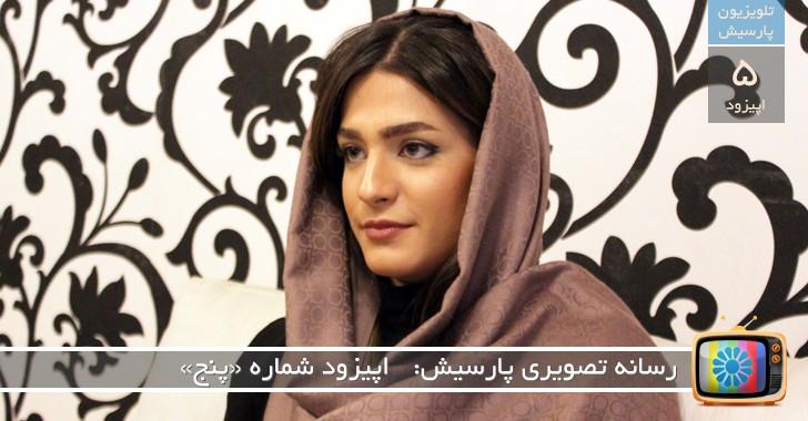 تلویزیون پارسیش: برنامه پنج