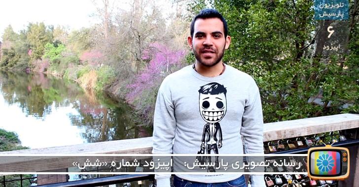 تلویزیون پارسیش: برنامه شش