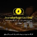 leanstartup-shiraz