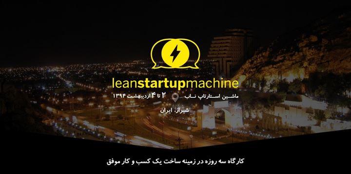 ثبت نام لین استارتاپ شیراز