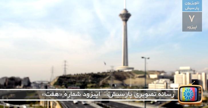 تلویزیون پارسیش: برنامه هفت