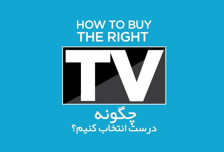 تلوزیون خانه ما باید چه ویژگی هایی داشته باشد؟