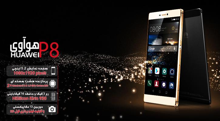 بررسی فولاد آبدیده هوآوی: Huawei P8