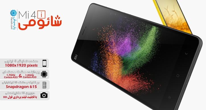 شائومی برای بازارهای جهانی: Xiaomi Mi 4i