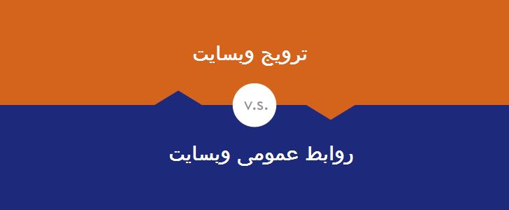برای مطالب وبسایت خود ماهرانه تبلیغ کنید