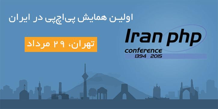 اولین کنفرانس پیاچپی ایران