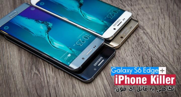 قاتل آی فون، گلکسی +S6 Edge چه ویژگی هایی دارد؟
