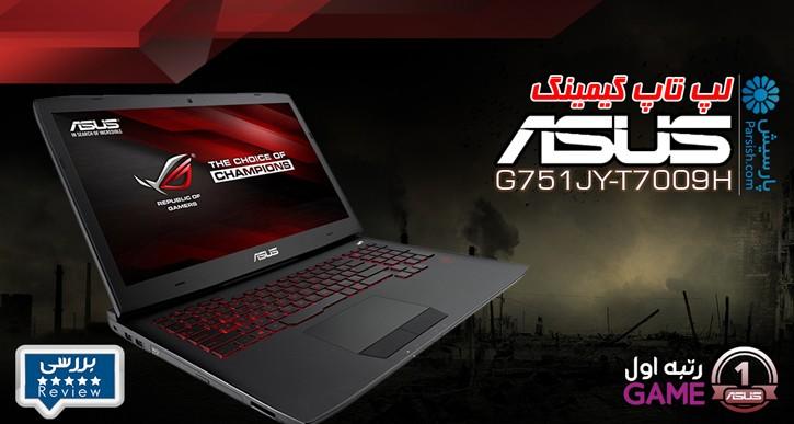 بررسی بهترین لپ تاپ گیمینگ ASUS G751JY