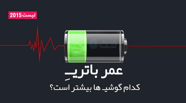 باتری کدام گوشی از همه بیشتر عمر می کند؟