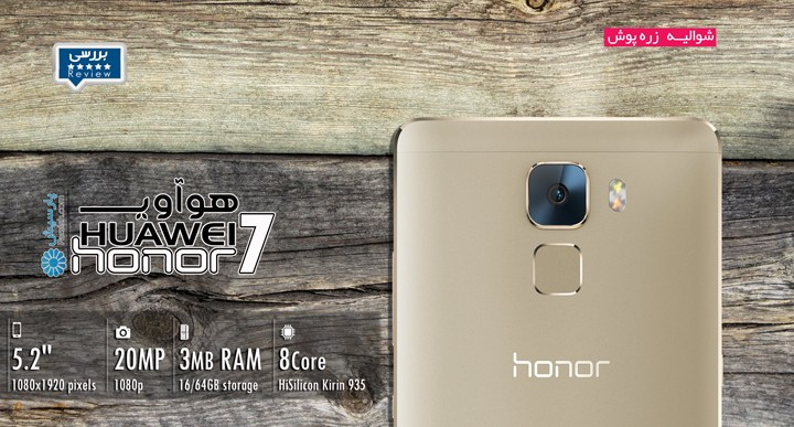 بررسی شوالیه زره پوش هوآوی: Huawei Honor 7