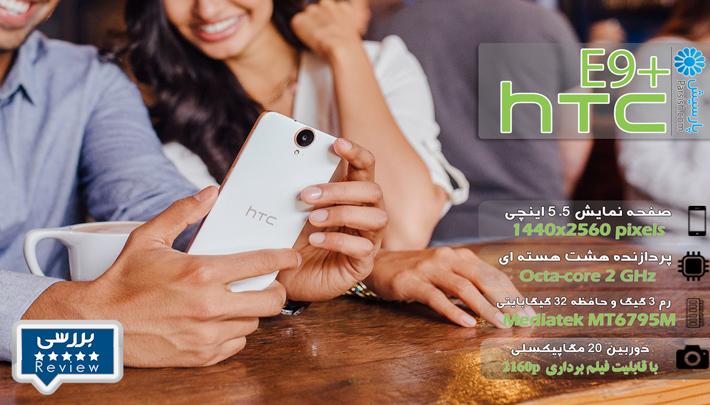 بررسی بزرگترین گوشی اچ تی سی: +HTC One E9