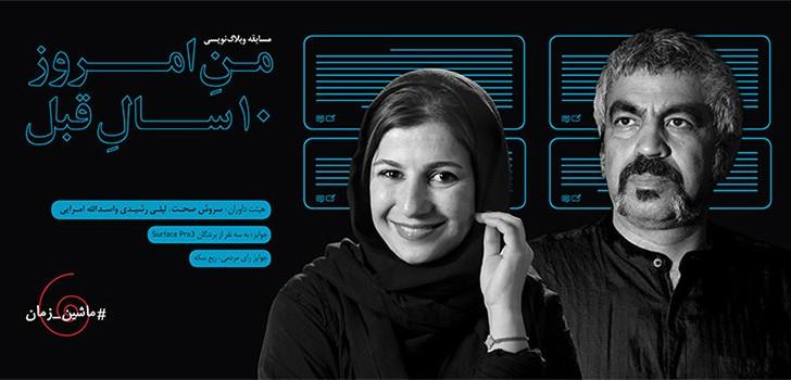 سالگرد وبلاگستان فارسی در سال ۹۴