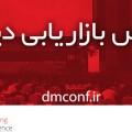dmconf-post