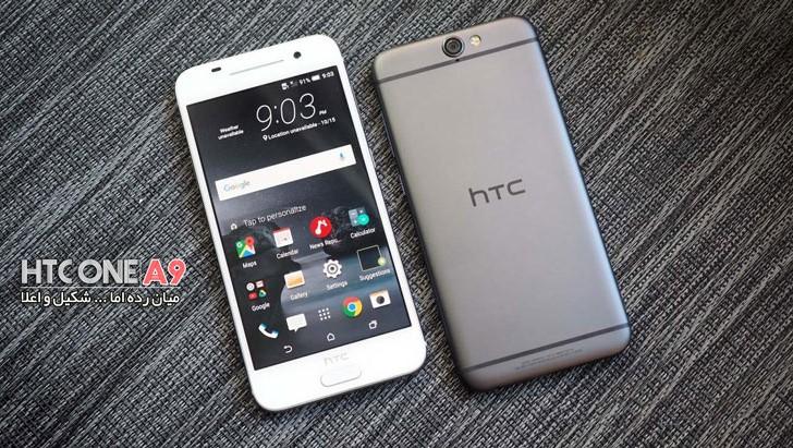 بررسی HTC One A9 میان رده ولی با بدنه تمام فلزی و اعلاء