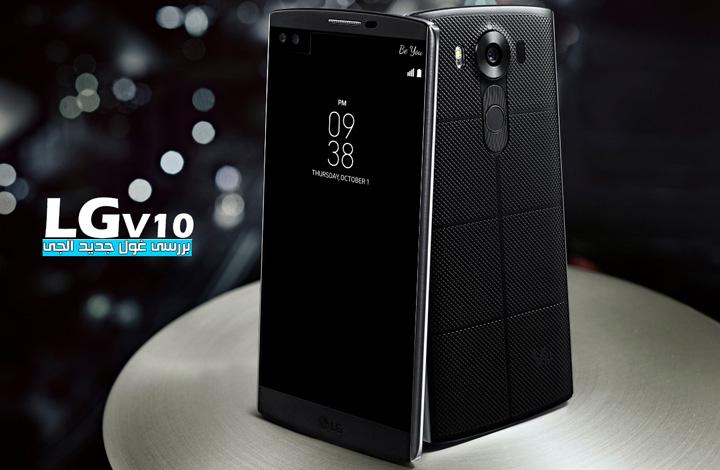 بررسی LG v10 غولِ تازه الجی با دو صفحه نمایش