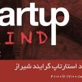 startupgrind-shiraz