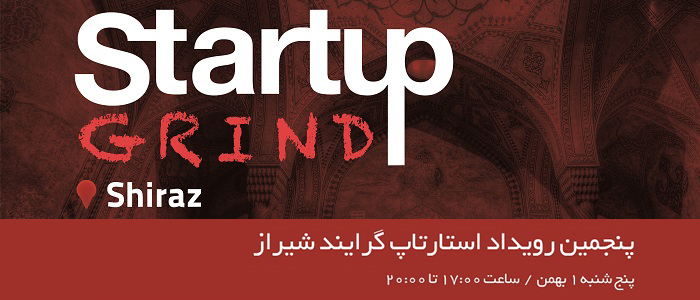 پنجمین رویداد استارتاپ گرایند شیراز