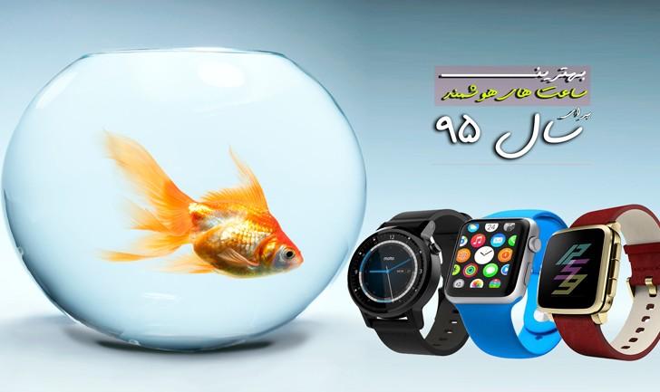 در سال جدید کدام ساعت هوشمند را بخریم؟