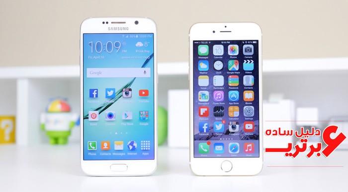۶ دلیل که آی فون ۶S بهتر از گلکسی S7 است