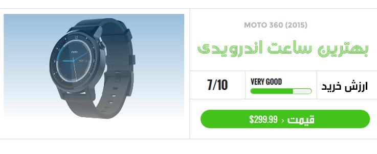 ساعت هوشمند moto360