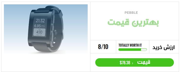 pebble ساعت هوشمند