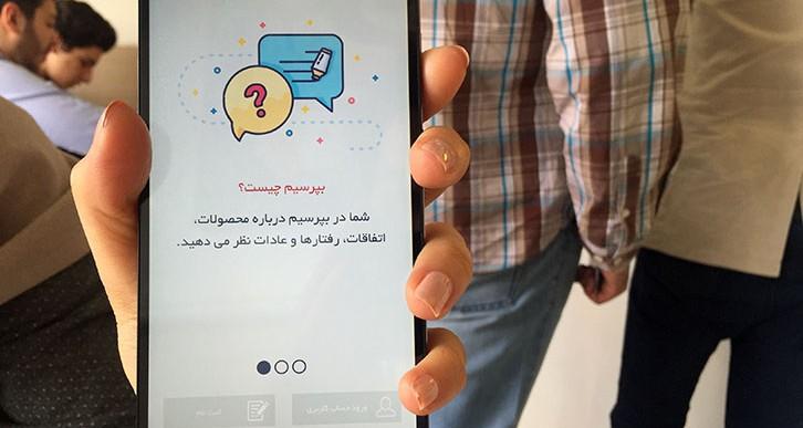 اپلیکیشن بپرسیم راهی برای شرکت در قرعه کشی های رایگان