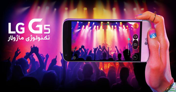 LG G5 تکنولوژی آینده در دستان الجی