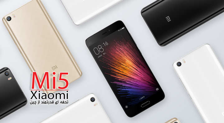 بررسی تحفه ی قدرتمند چینی: Xiaomi Mi5