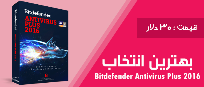 bitdefinder1