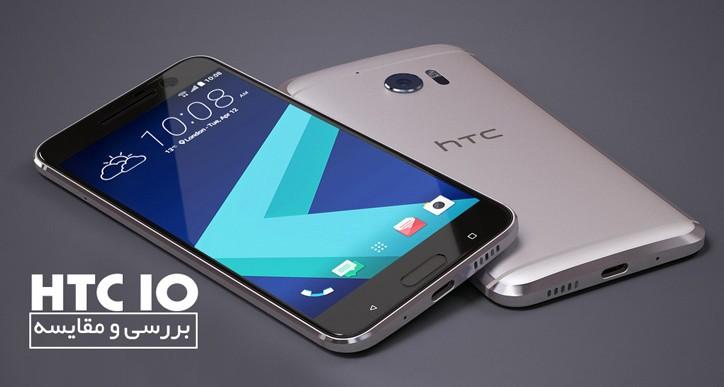 بررسی و مقایسه HTC 10 و گلکسی S7 اج