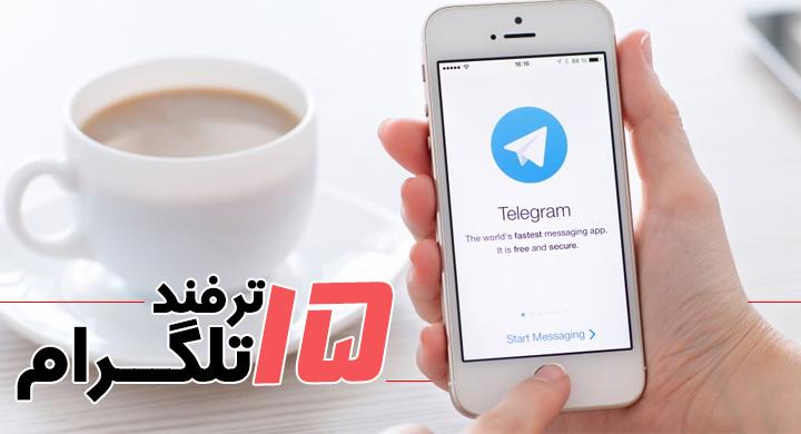 ۱۵ ترفند تلگرام که احتمالاً نمی دانستید!