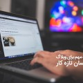 trends-in-blogging-influencer