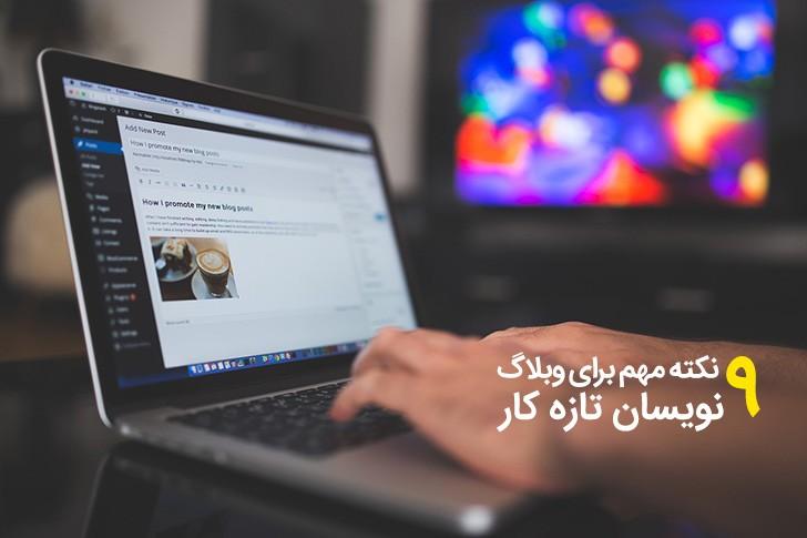 ۹ نکته مهم برای وبلاگ نویسان تازه کار