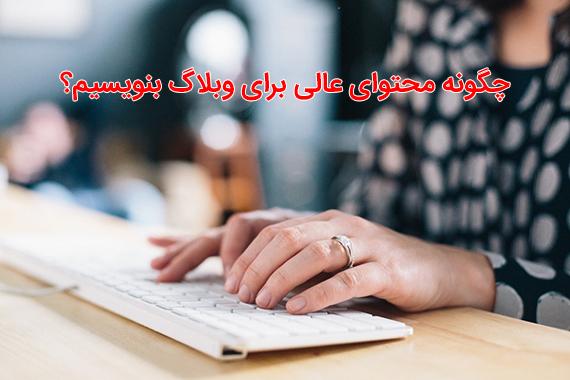 چگونه محتوای عالی برای وبلاگ بنویسیم؟