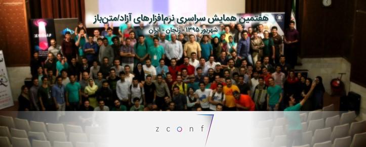 زیکانف ۷: دورهمی با طعم دانش، مهارت و تجربه کاربری!
